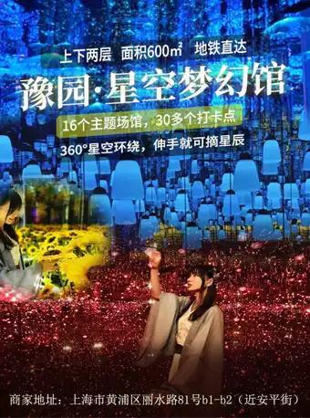 上海豫园星空梦幻馆【DM】