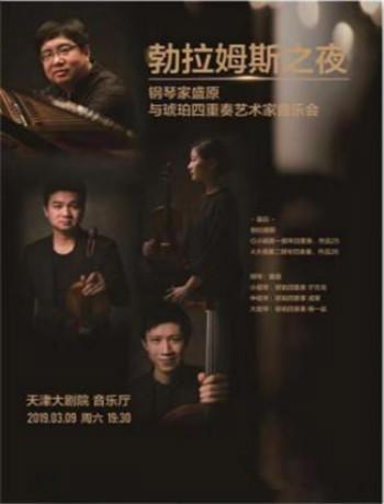 钢琴家盛原与琥珀四重奏艺术家音乐会