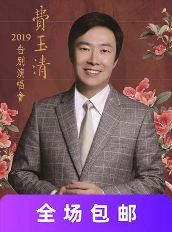 费玉清告别演唱会 北京站