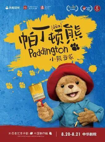 【天津】大船文化·外百老汇亲子剧《帕丁顿熊之小熊当家》中国制作版
