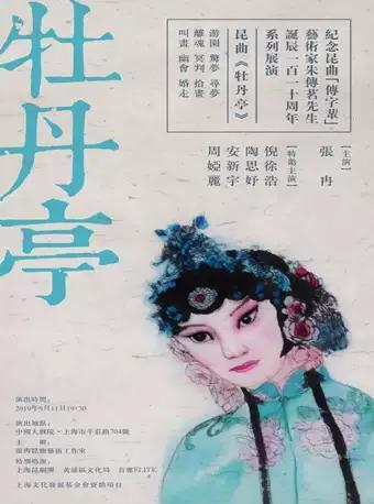 上海 昆曲《牡丹亭》
