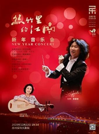《丝竹里的江南》大型新年音乐会