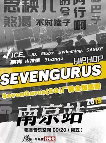 Seven Gurus巡回 南京站