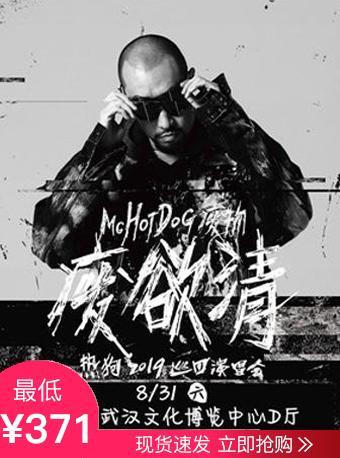 MC HotDog热狗巡演 武汉