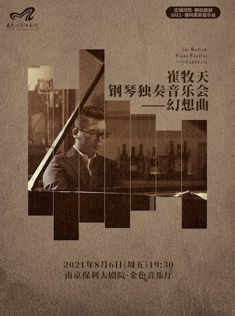 音乐会·崔牧天钢琴独奏音乐会——幻想曲
