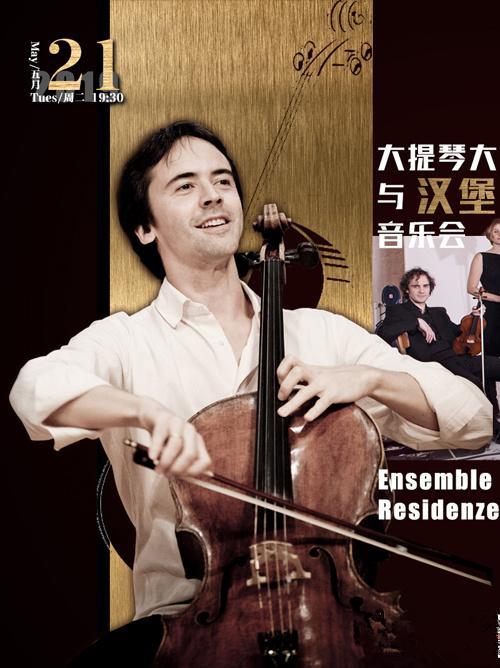 大提琴大师奎拉斯与汉堡易北爱乐音乐会