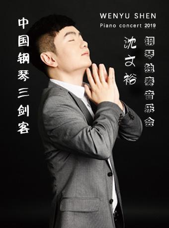 《2019沈文裕钢琴独奏音乐会》