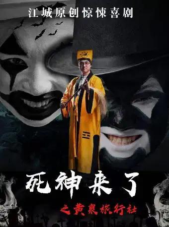 舞台剧《死神来了之黄泉旅行社》