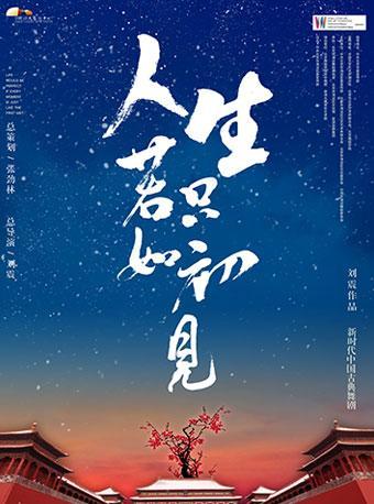 新时代中国古典舞剧《人生若只如初见》