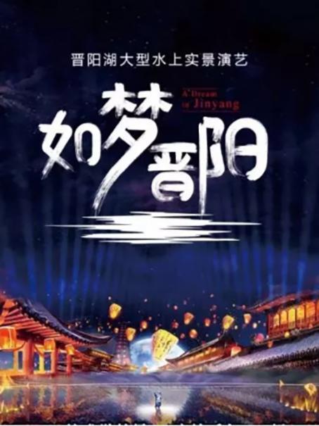 晋阳湖大型水上实景演艺《如梦晋阳》