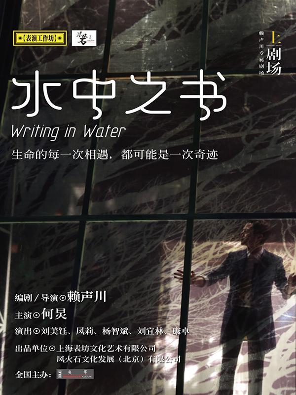水中之书(主演:何炅)