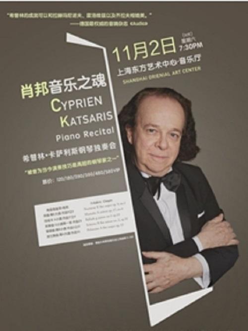 上海 钢琴大师希普林·卡萨利斯钢琴独奏会