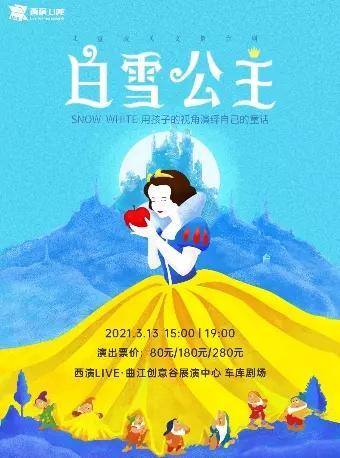 儿童版英文舞台剧《白雪公主》