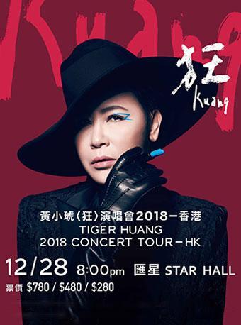 黄小琥【狂】演唱会2018-香港