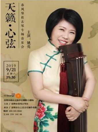 天籁•心弦——春风琴社古琴专场音乐会