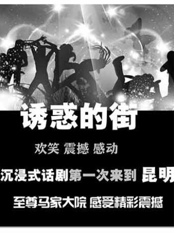 《诱惑的街》昆明首演圣诞专场