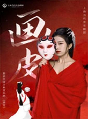 原创中国新古典音乐剧《画皮》