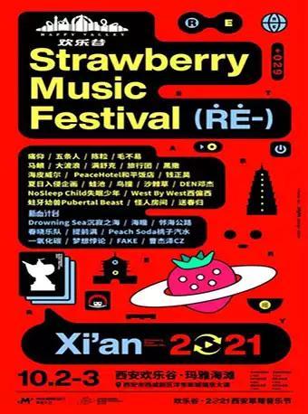 【强实名】2021西安草莓音乐节