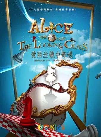 北京站《爱丽丝镜中奇遇》