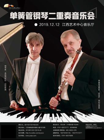 单簧管钢琴二重奏音乐会