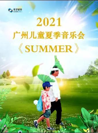 兒童六一交響音樂會《SUMMER》