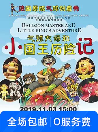 《气球大师与小国王历险记》