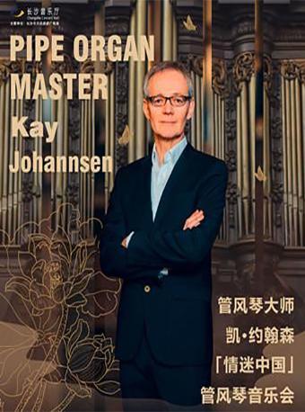 凯约翰森情迷中国管风琴音乐会