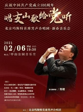 北京玛斯特男声合唱团·新春音乐会