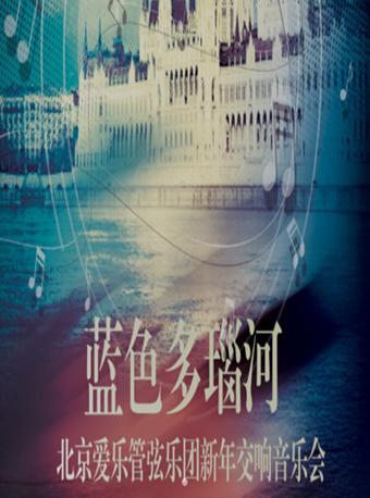 北京爱乐管弦乐团2020新年交响音乐会