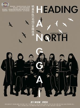 杭盖乐队《北归》全国巡演