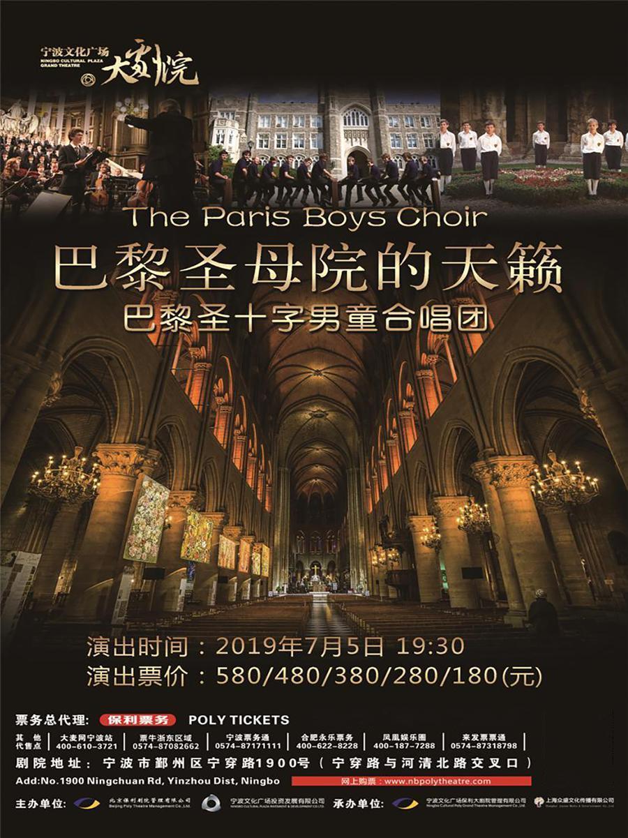 《巴黎圣十字男童合唱团》