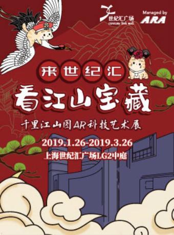 千里江山图AR科技艺术展