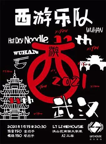 西游乐队2021巡演 武汉站