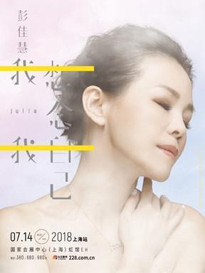 [新人立减20元]彭佳慧上海演唱会