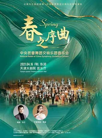春之序曲—中央芭蕾舞團交響樂團音樂會