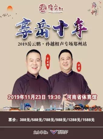 2019德云社岳云鹏·孙越相声专场郑州站