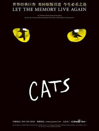 伦敦西区话剧《猫》CATS经典原版音乐剧