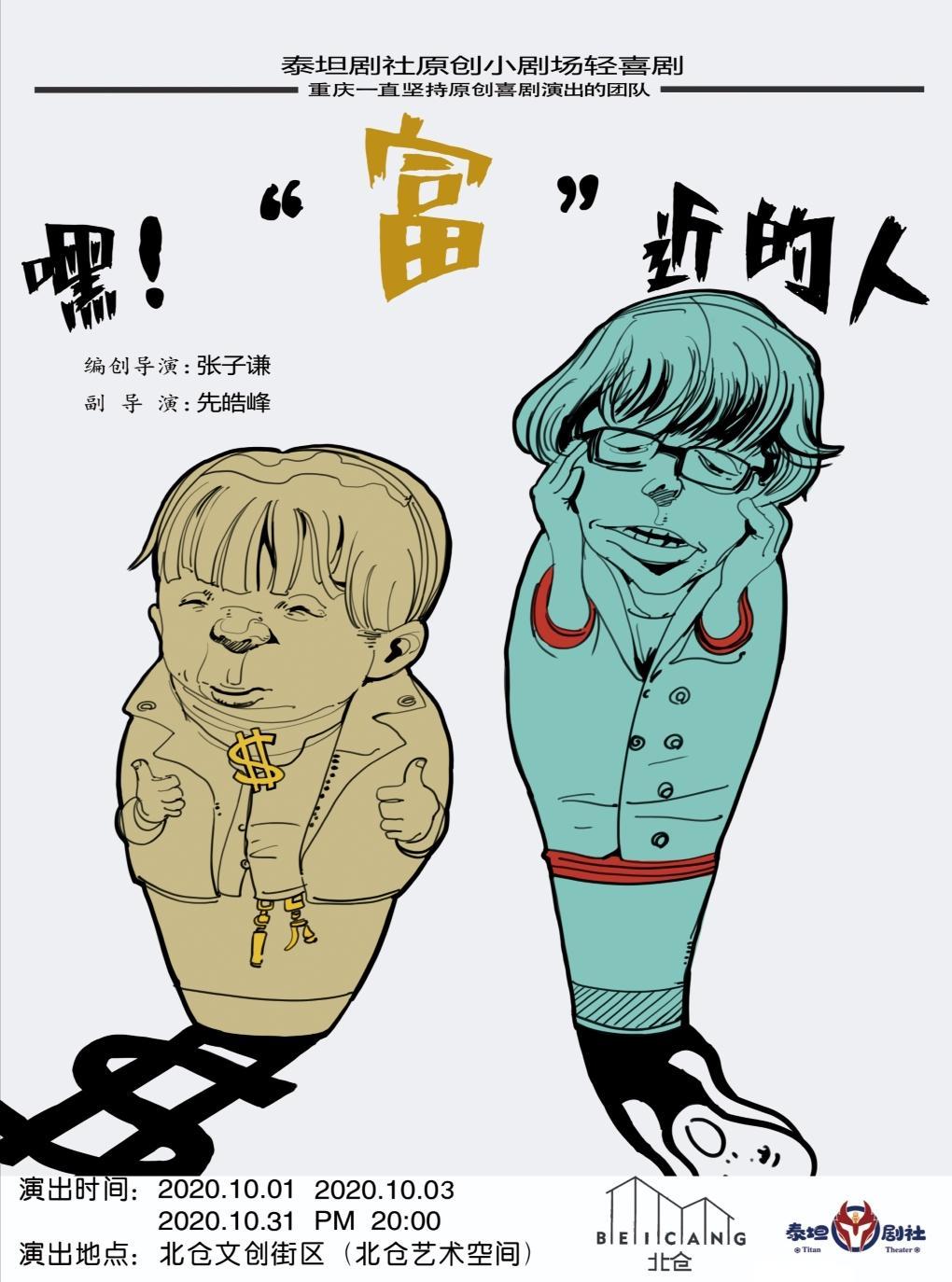 """重庆小剧场原创喜剧《嘿!""""富""""近的人》"""