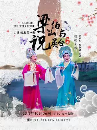上海越剧院一团《梁山伯与祝英台》