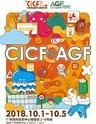 2018广州11th CICF EXPO中国国际漫画节动漫游戏展