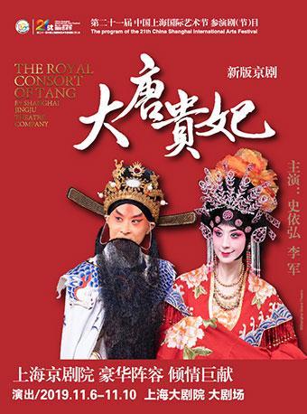 新版京剧《大唐贵妃》