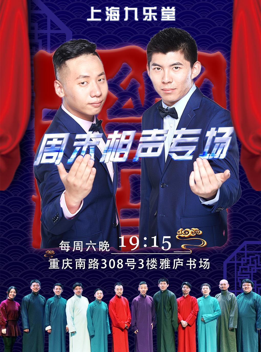 【上海】上海的相声-九乐堂周末相声专场