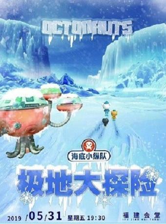 《海底小纵队4 极地大探险 》