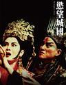 """""""天桥•华人春天艺术节"""" 台湾当代传奇剧团 《欲望城国》"""