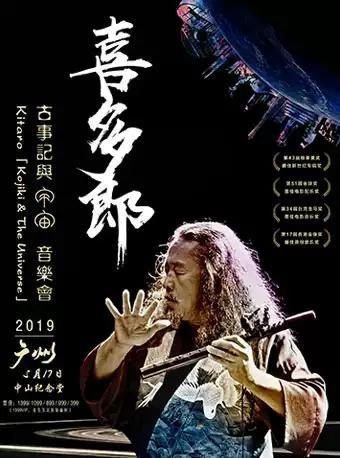 喜多郎《古事记与宇宙》音乐会