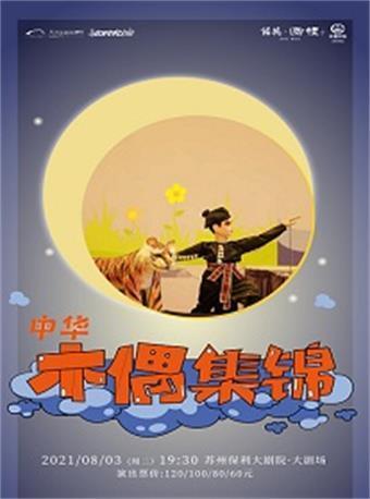 儿童剧《中华木偶集锦》