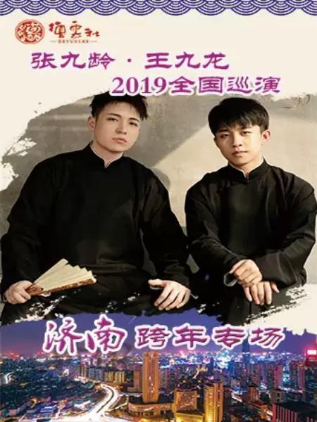 德云社 张九龄王九龙相声专场济南跨年专场
