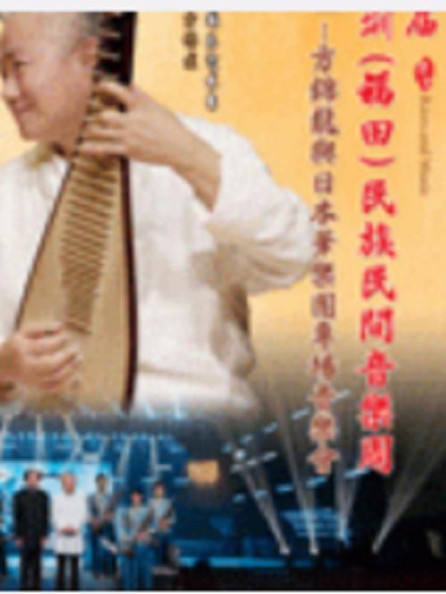 深圳《丝路乐音》—日本华乐团专场音乐会