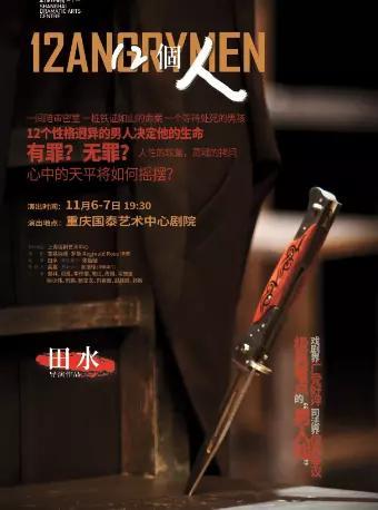 上海话剧艺术中心超高口碑力作《十二个人》