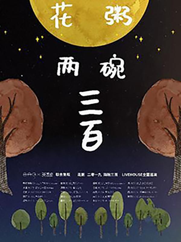 花粥 2019巡演 济南站